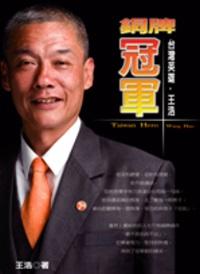 銅牌冠軍:台灣英雄.王浩