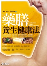 藥膳養生健康法 =  Medicinal foods health-preserving /