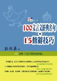 100文言文經典名句+15修辭技巧 /