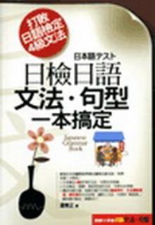 日檢日語文法.句型一本搞定 =  Japanese grammar book : 打敗日語檢定4級文法 /