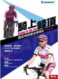 騎上峰頂:捷安特與劉金標傳奇