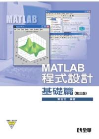 MATLAB 7程式設計,基礎篇