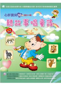 聽故事唱童謠(無書,附10CD...