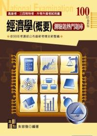 經濟學(概要)測驗題熱間題庫:依98年考選部公布最新考情全新整編