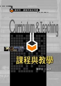 研究所考試:課程與教學