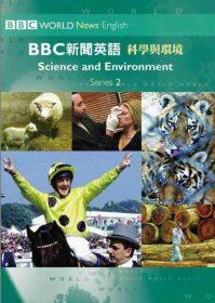 BBC新聞英語 :  科學與環境 /