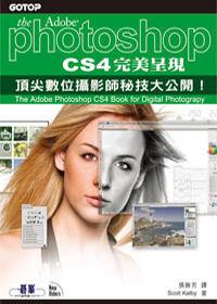Photoshop CS4完美呈現:頂尖數位攝影師秘技大公開!
