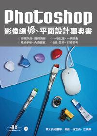 Photoshop影像編修、平面設計事典書