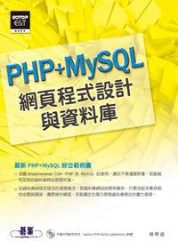PHP+MySQL網頁程式設計與資料庫