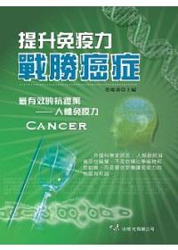 提升免疫力戰勝癌症 =  Cancer : 戰勝癌症靠自己 /