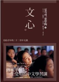文心 :  寫給青年的三十二堂中文課 /