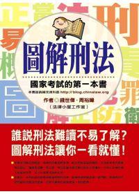 圖解刑法 :  國家考試的第一本書 /