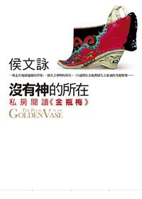 沒有神的所在 =  The plum in the golden vase : 私房閱讀《金瓶梅》 /