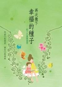 再次撒下幸福的種子 :  親子共讀圖畫書 /