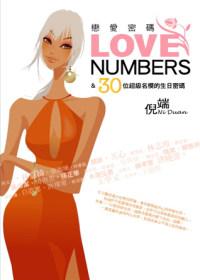 戀愛密碼 =  Love numbers : 30位超級名模的生日密碼 /