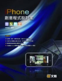 iPhone創意程式設計家 /