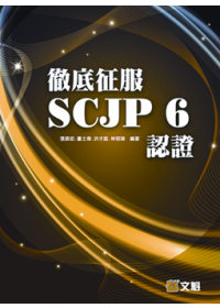 徹底征服SCJP 6認證