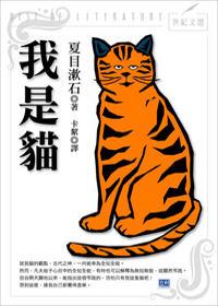 我是貓 /