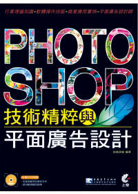 Photoshop技術精粹與平面廣告設計