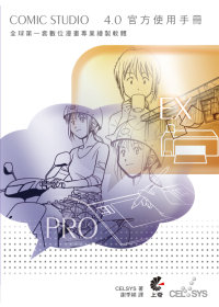 Comic Studio 4.0官方使用手冊:全球第一套數位漫畫專業繪製軟體