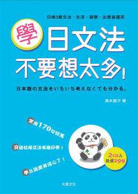 學日文法不要想太多 /