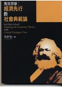 馬克思學:經濟先行的社會典範論