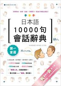 日本語10000句會話辭典 /