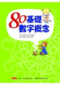 80基礎數字概念(原書名:數字...