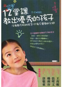 12堂課教出優秀的孩子:沒有教不好的孩子,只有不會教的父母