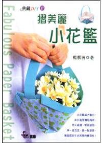 摺美麗小花籃 =  Fabulous paper basket /