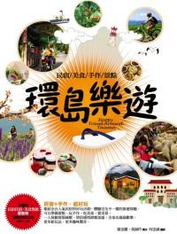 環島樂遊 =  Happy travel around Taiwan : 民宿/美食/手作/景點 /