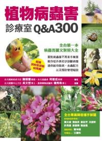 植物病蟲害診療室Q&A300 /