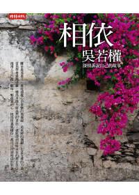 相依:吳若權深情訴說自己的故事