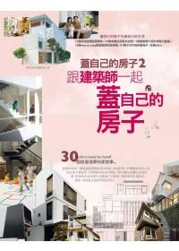 蓋自己的房子:跟建築師一起蓋自己的房子:30個造屋造夢的家故事