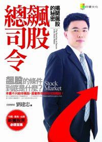 飆股總司令 =  Stock market : 揭開飆股的秘密 : The secret key to success in the stock market /