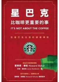 星巴克 :  比咖啡更重要的事 /