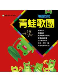看圖說話 青蛙歌團封面