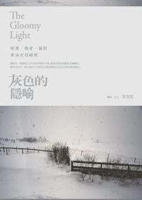 灰色的隱喻 :  時間、機會、攝影與決定性瞬間 = The gloomy light /