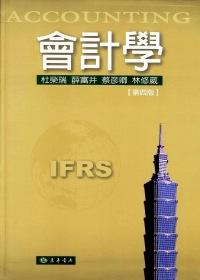 會計學 第4版