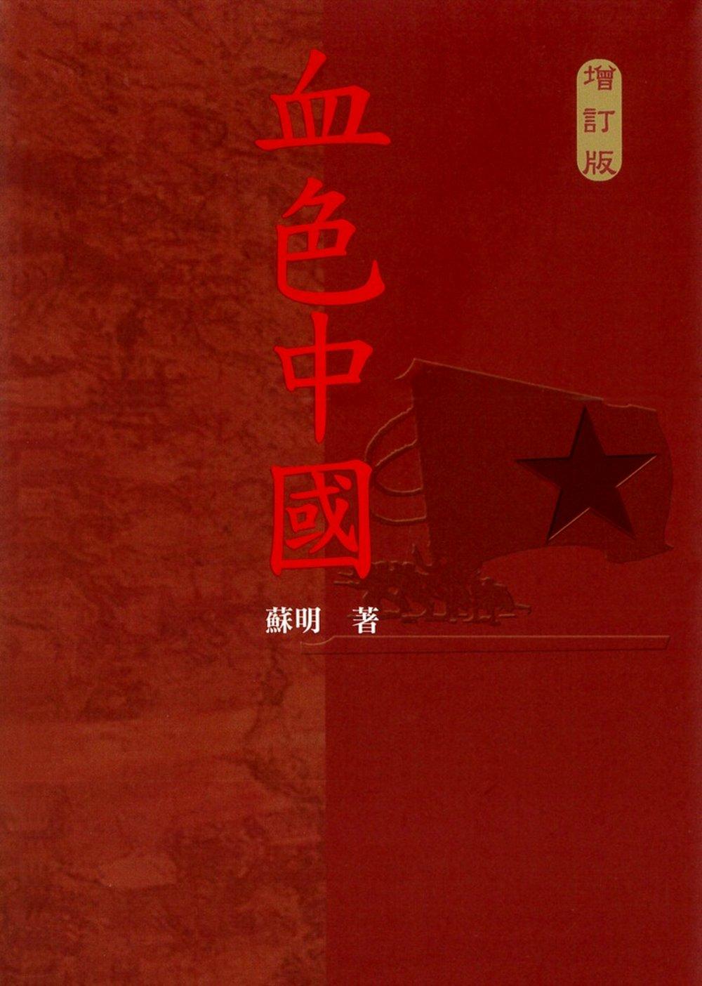 血色中國增訂版