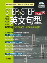 Step by step搞定英文句型 = Getting sentence patterns right
