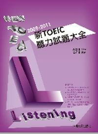 新TOELC聽力試題大全.  New Toeic Listening /