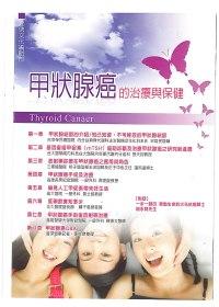 甲狀腺癌的治療與保健 =  Thyroid Canaer /