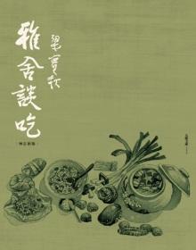 雅舍談吃(增訂新版)