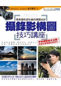 攝錄影構圖技巧講座:專業攝影師私藏的構圖秘訣
