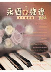 五線譜、豆芽譜:永恆的旋律 第...