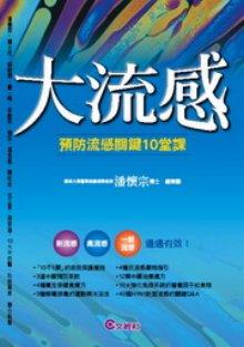 大流感 :  預防流感關鍵10堂課 /