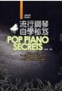 流行鋼琴自學秘笈 =  POP piano secrets /