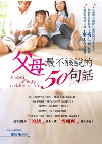 父母最不該說的50句話 =  A word affects children of life /