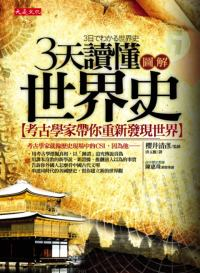 圖解3天讀懂世界史:考古學家帶你重新發現世界
